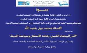 """لقاء تواصلي مع السيد نبيل بنعبد الله حول موضوع """"الدار البيضاء الكبرى، رهانات الإسكان و سياسة المدينة"""""""