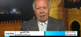 خالد الناصري : المغرب بلد التوافقات و سيقوم بواجبه إقليميا و دوليا