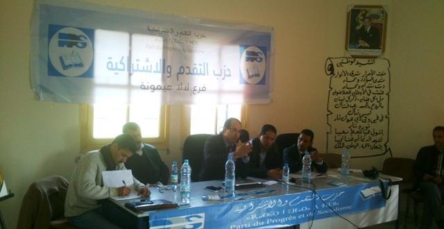 الجمع العام للفرع المحلي لحزب التقدم والاشتركية لالة ميمونة باقليم القنيطره