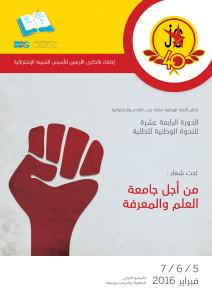 الندوة الوطنية لطلبة حزب التقدم والاشتراكية